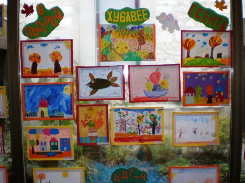 Изложба на децата от ЦДГ Теменужка