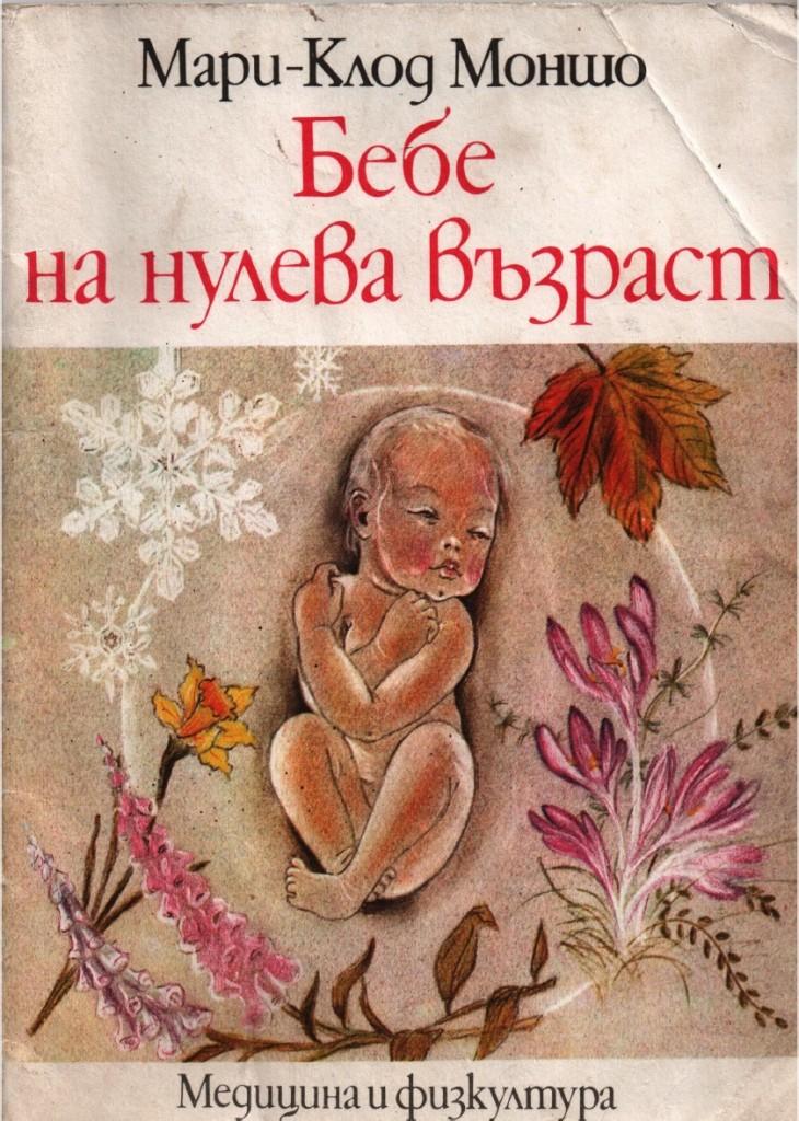 """Предната корица на """"Бебе на нулева възраст"""""""