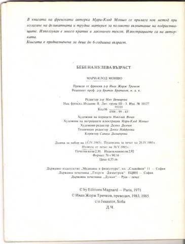 Инфо за изданието, автора, печатницата и т.н.
