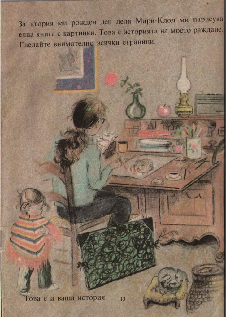 За втория ми рожден ден леля Мари-Клод ми нарисува една книга с картинки. Това е историята на моето раждане. Гледайте внимателно всички страници. Това е и ваша история.