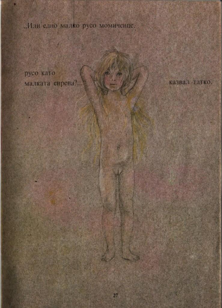 """""""Или едно малко русо момиченце, русо като малка сирена?..."""", казвал татко."""