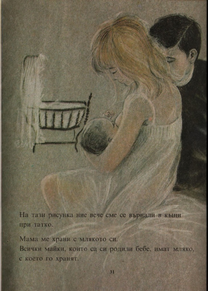 На тази рисунка ние вече сме се върнали вкъщи. Мама ме храни с млякото си. Всички майки, които са си родили бебе, имат мляко, с което да го хранят.