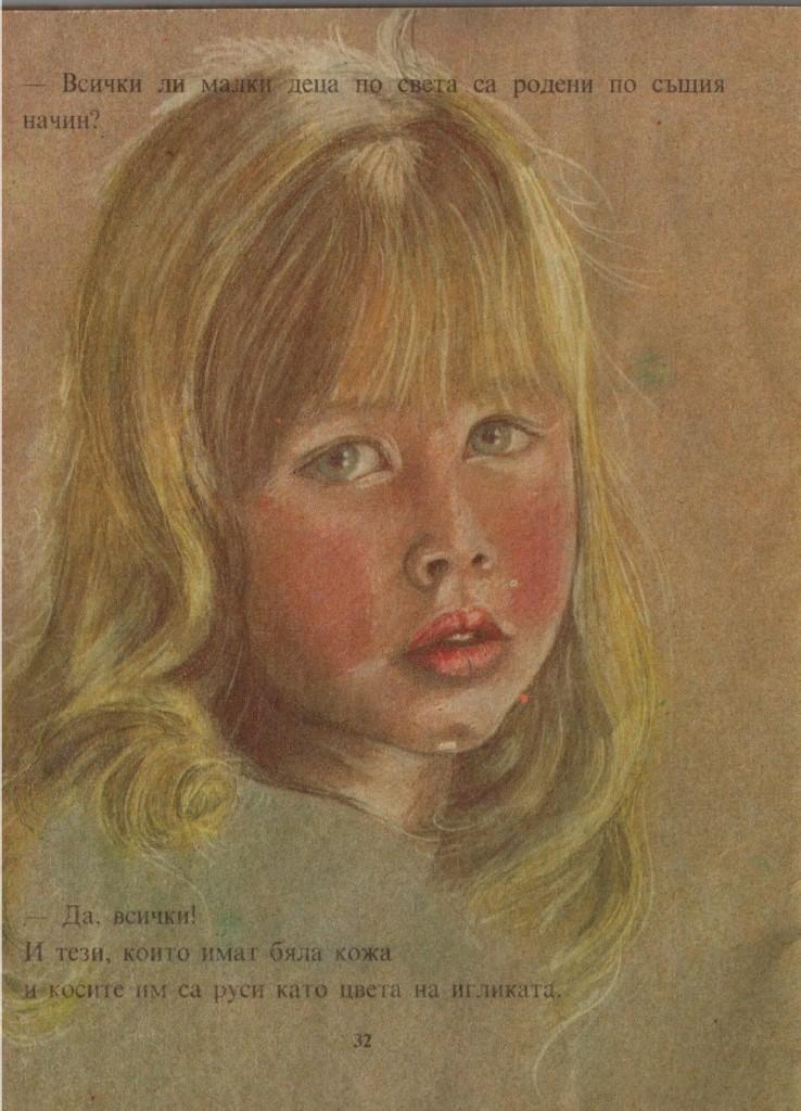 - Всички ли малки деца по света са родени по същия начин? - Да, всички! И тези, които имат бяла кожа и косите им са руси като цвета на игликата.
