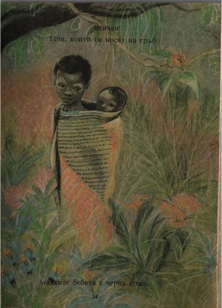 Всички! Тези, които ги носят на гръб: малките бебета с черна кожа...