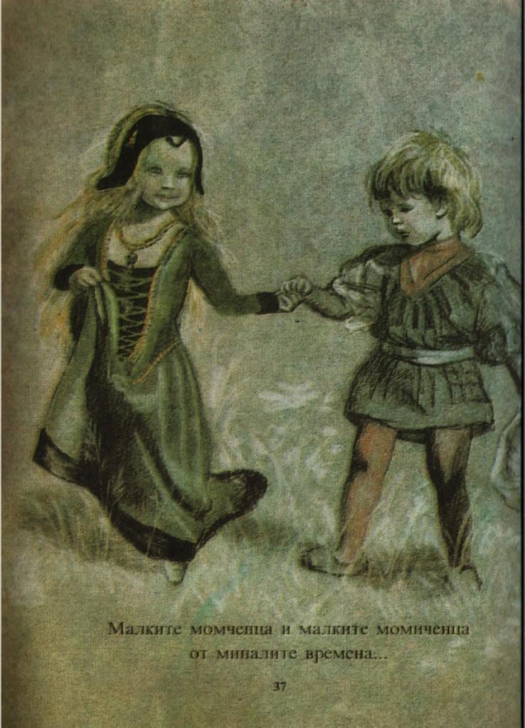Малките момченца и малките момиченца от миналите времена...